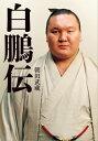 白鵬伝【電子書籍】[ 朝田武藏 ] - 楽天Kobo電子書籍ストア