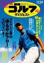 週刊ゴルフダイジェスト 2016年11月29日号2016年11月29日号【電子書籍】
