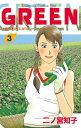 GREEN3巻【電子書籍】[ 二ノ宮知子 ]