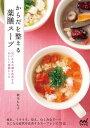 からだを整える薬膳スープ 気になる不調を改善するおいしい薬膳レシピ【電子書籍】[ 植木 もも子 ]