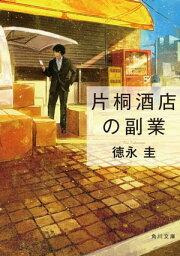 片桐酒店の副業【電子書籍】[ 徳永 圭 ]