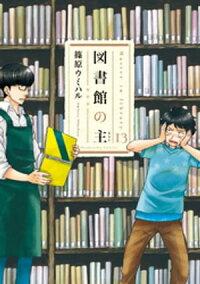 図書館の主13巻