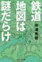 鉄道地図は謎だらけ【電子書籍】[ 所澤秀樹 ]