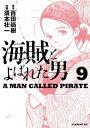 海賊とよばれた男9巻【電子書籍】[ 百田尚樹 ]