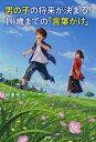 楽天楽天Kobo電子書籍ストア男の子の将来が決まる! 10歳までの「言葉がけ」【電子書籍】[ 朝妻秀子 ]