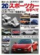 ニューモデル速報 歴代シリーズ 20世紀スポーツカーのすべて【電子書籍】[ 三栄書房 ]