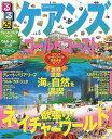 るるぶケアンズ ゴールドコースト(2017年版)【電子書籍】