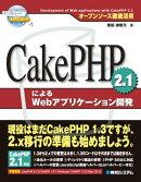 �����ץ���Ű����� CakePHP 2.1�ˤ�� Web���ץꥱ�������ȯ