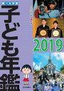 調べる学習子ども年鑑2019【電子書籍】[ 朝日小学生新聞 ]