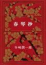 春琴抄(新潮文庫)【電子書籍】 谷崎潤一郎