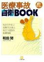 医療事故自衛BOOK(小学館文庫)【電子書籍】[ 和田努 ]