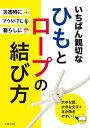 いちばん親切なひもとロープの結び方【電子書籍】