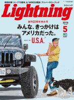 Lightning2016年5月号Vol.265