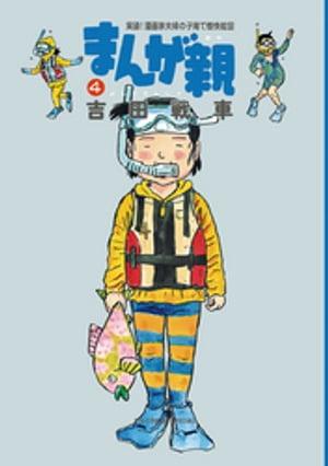 まんが親(4)【電子書籍】[ 吉田戦車 ]の商品画像