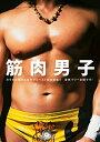 筋肉男子【電子書籍】