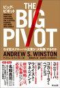 ビッグ・ピボット ー なぜ巨大グローバル企業が〈大転換〉するのか【電子書籍】[ アンドリュー・S・ウィンストン ]