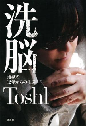洗脳 地獄の12年からの生還【電子書籍】[ Toshl ]