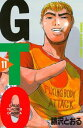 GTO11巻【電子書籍...