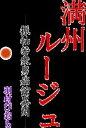 満州ルージュ-振袖若衆男娼館異聞-【電子書籍】[ 羽村びおら ]