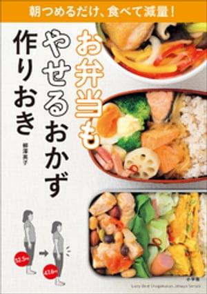 お弁当もやせるおかず 作りおき〜朝つめるだけ、食べて減量!〜