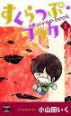 すくらっぷ・ブック【第3巻】【電子書籍】[ 小山田いく ]