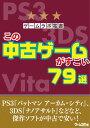 ゲームラボ電書 この中古ゲームがすごい 79選【電子書籍】[...