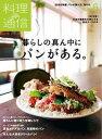 料理通信 2020年6月号【電子書籍】