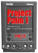 Project Palm 1���������������ա��ۡ�����PalmOS