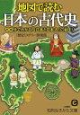 地図で読む日本の古代史【電子書籍】[ 「歴史ミステリー」倶楽部 ]