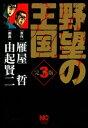 野望の王国 完全版 3【電子書籍】[ 雁屋哲 ]