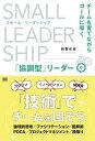 スモール・リーダーシップ チームを育てながらゴールに導く「協調型」リーダー【電子