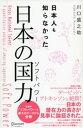 日本人も知らなかった 日本の国力【電子書籍】[ 川口盛之助 ]