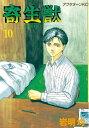 寄生獣10巻【電子書籍】[ 岩明均 ]...