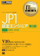 IT Service Management���ʽ� JP1ǧ�ꥨ�󥸥˥� ��3��