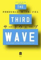 サードウェーブ世界経済を変える「第三の波」が来る