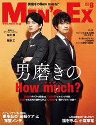 MEN'S EX(メンズ・イーエックス) 2017年8月号【電子書籍】