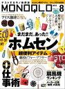 MONOQLO 2016年8月号【電子書籍】[ 晋遊舎 ]