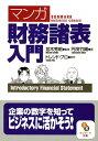 [マンガ]財務諸表入門【電子書籍】