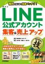 LINE公式アカウント集客&売上アップコレだけ!技【電子書籍】[ 中沢敦【著】 ]