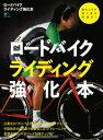 ロードバイクライディング強化本【電子書籍】