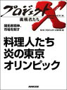 「料理人たち 炎の東京オリンピック」 開拓者精神、市場を制す【電子書籍】