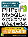 PHPとMySQLのツボとコツがゼッタイにわかる本【電子書籍】[ 横山達大 ]