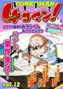 4コマン! Vol.12【電子書籍】[ 4コマン!編集部 ]