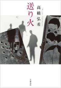 【ポイント20倍】芥川賞受賞作/送り火