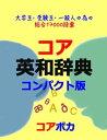 コア 英和辞典 コンパクト版 (Compact English-Japanese Dictionary)大学生/受験生/一般人の為の総合17000語彙 (Study English words for test, business, and travel anywhere with a smartphone)