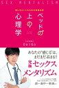 ベッドの上の心理学 感じるオトナのための保健体育【電子書籍】...