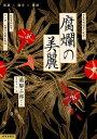腐爛的美麗:日本驚悚短篇小?選一【電子書籍】[ 蘭郁二郎 ]