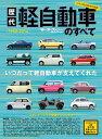 ニューモデル速報 歴代シリーズ 歴代軽自動車のすべて【電子書籍】[ 三栄書房 ]