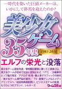 美少女ゲーム35年史 1981-2016 〜エルフの栄光と没...