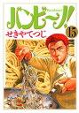 バンビ〜ノ!(15)【電子書籍】[ せきやてつじ ]